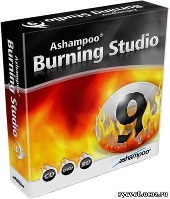 Ashampoo Burning CD/DVD/Blu-ray прожигатель дисков конкурент Nero
